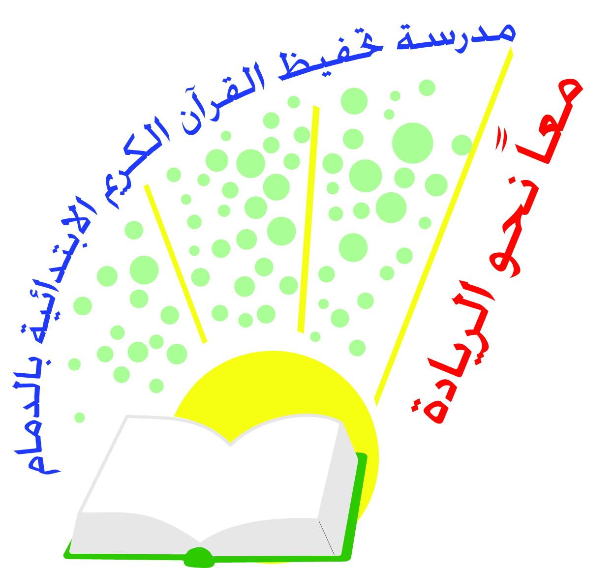 بدأ التسجيل للطلاب المستجدين لعام 1433 – 1434هـ