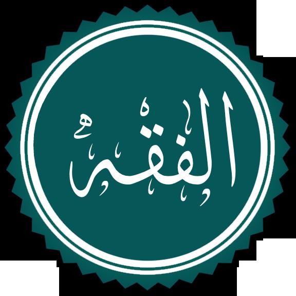مراجعة درس سيرة النبي محمد ﷺ