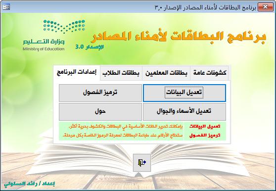 برنامج البطاقات لأمناء وأمينات المصادر الإصدار 3.0