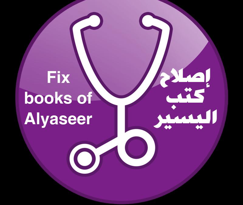 برنامج حل مشكلة استعارات الكتب