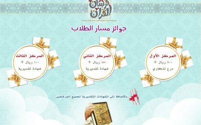 جوائز مسابقة فرسان القرآن 3