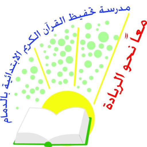 كلمة مدير المدرسة مع انطلاق الدراسة للفصل الدراسي الأول لعام 1442 – 1443هـ